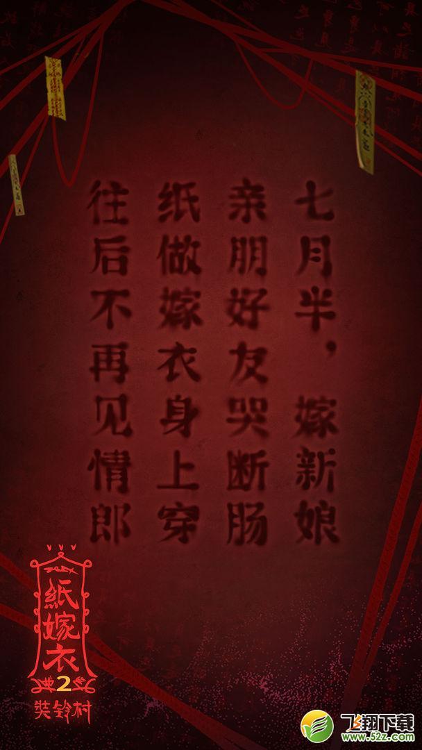 纸嫁衣2奘铃村_52z.com