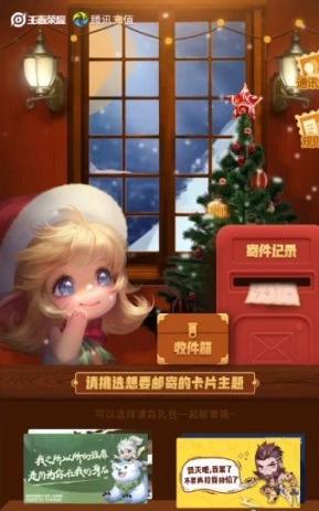王者荣耀寄明星片方法攻略_52z.com