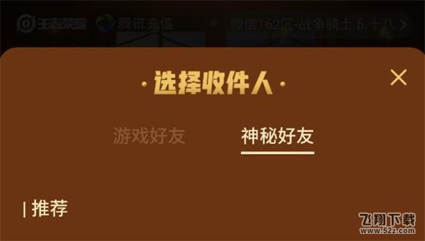 王者荣耀查看神秘好友方法攻略_52z.com