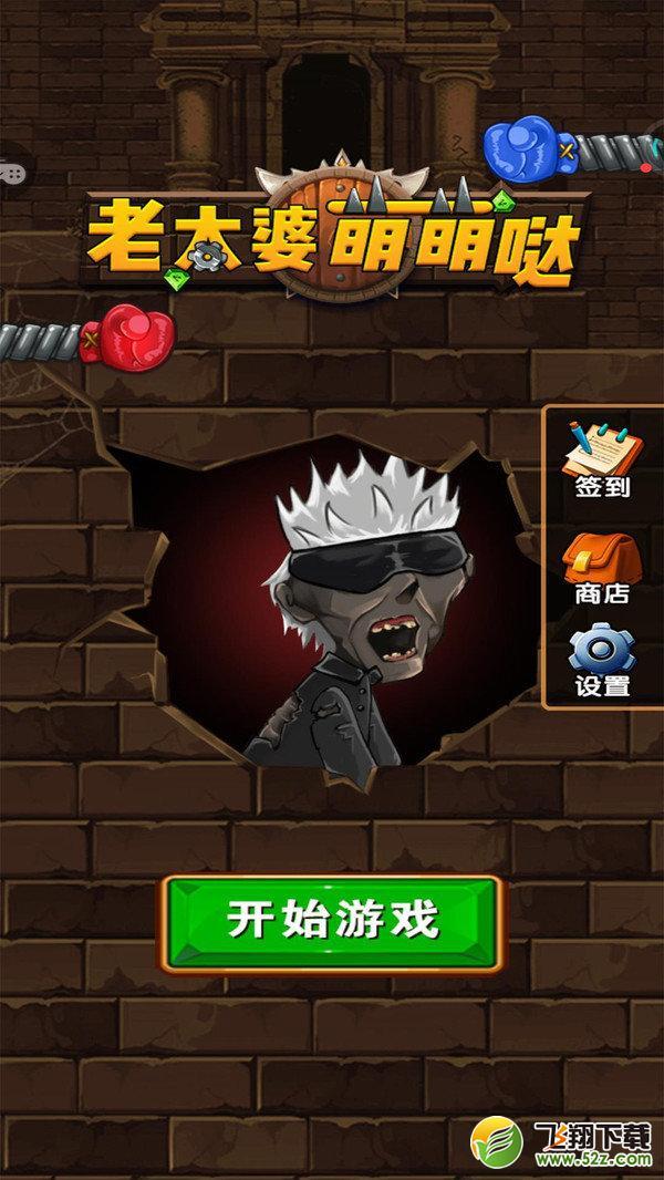 老太婆萌萌哒v1.0 安卓版_52z.com