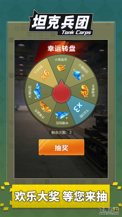 坦克兵团v1.0 苹果版_52z.com