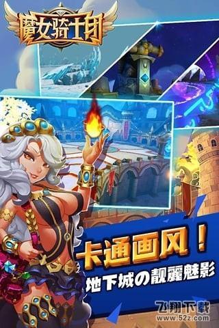 魔女骑士团梦幻版送特权GM版_52z.com