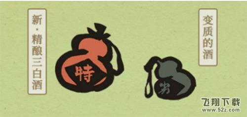 江南百景图精酿三白酒有什么用-江南百景图精酿三白酒作用一览