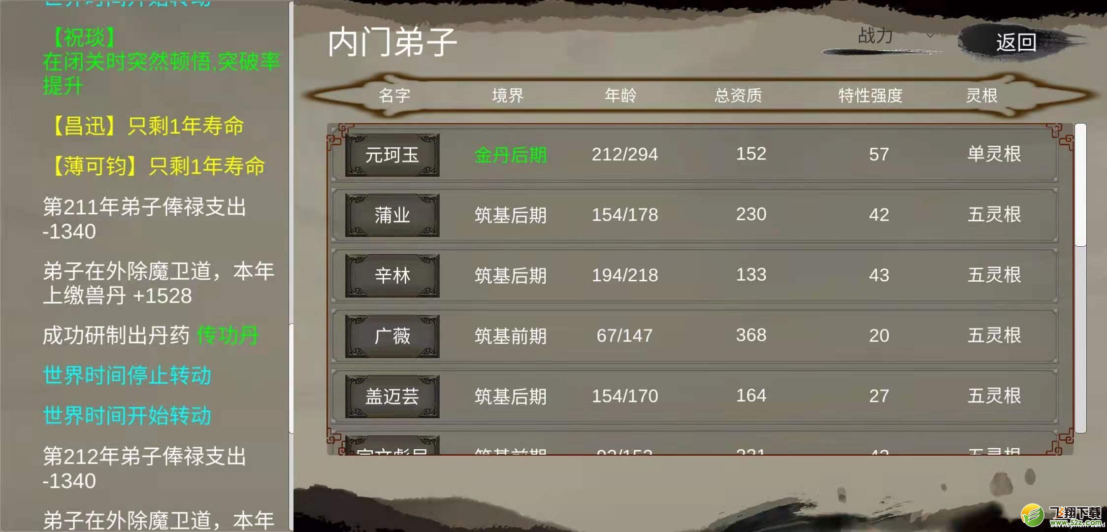修个球仙无限资源版_52z.com