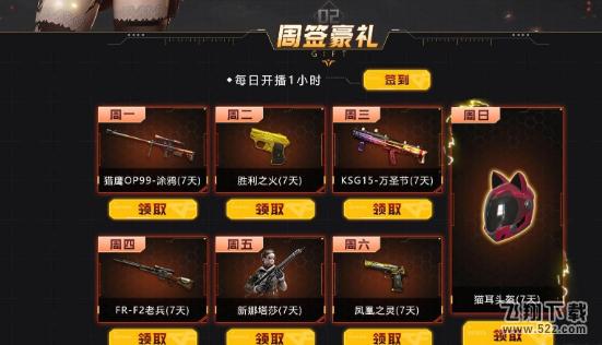 CF火线狙神招募令活动怎么玩?