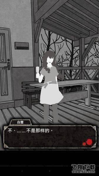 犯人就是我V1.0.1 中文免费版_52z.com