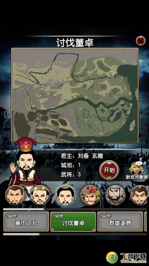 三国记II_52z.com