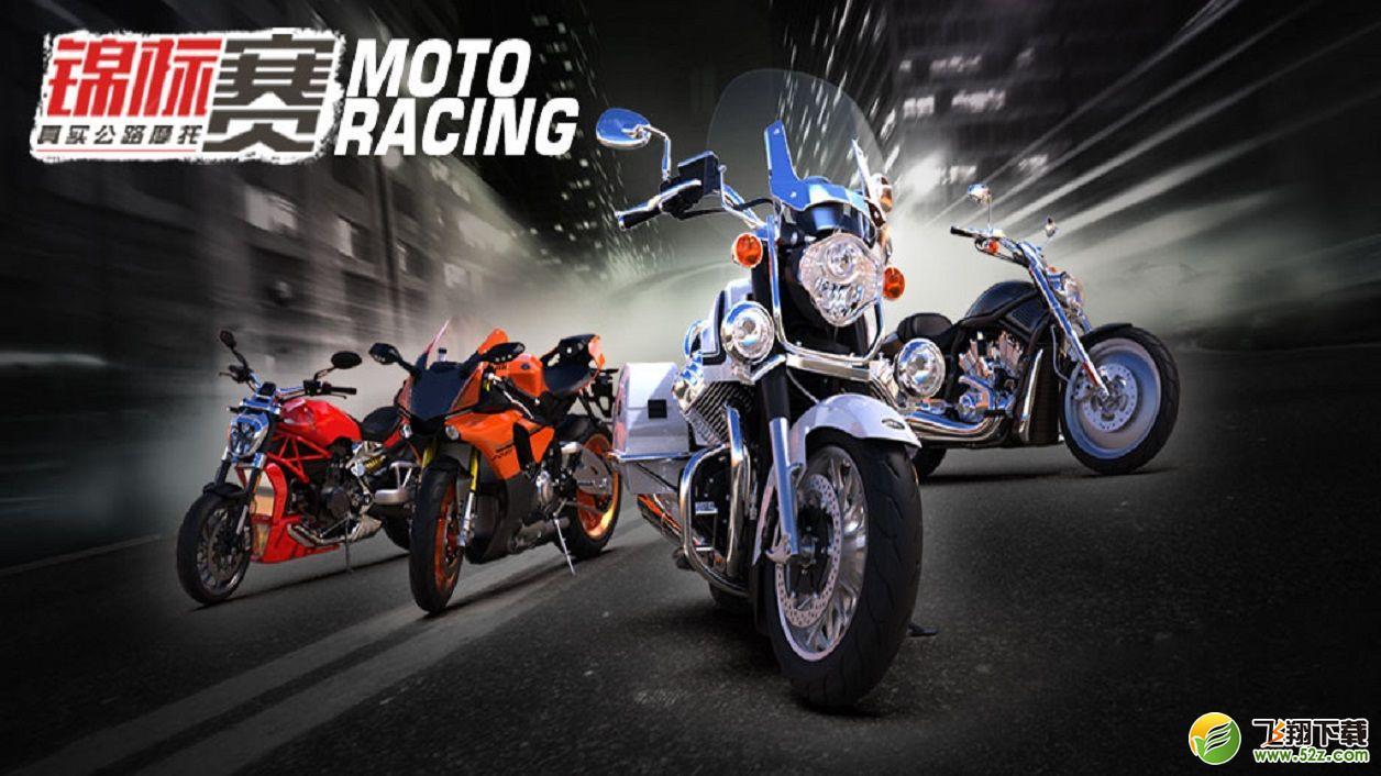 真实公路摩托锦标赛_52z.com