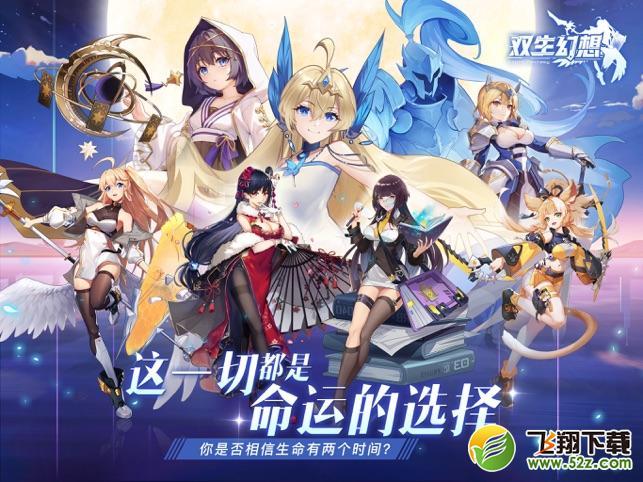 双生幻想V1.0.3 苹果版_52z.com