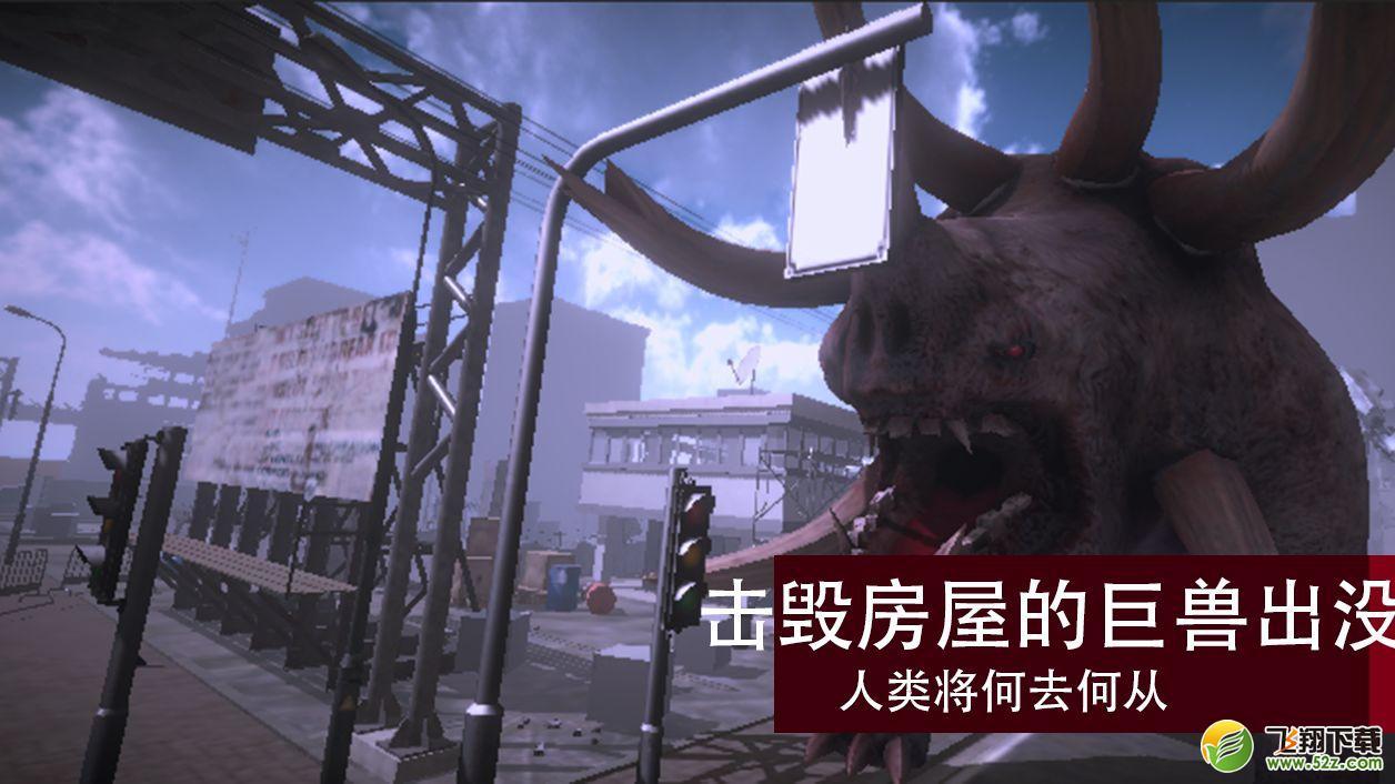 尸潮-巨兽挑战_52z.com