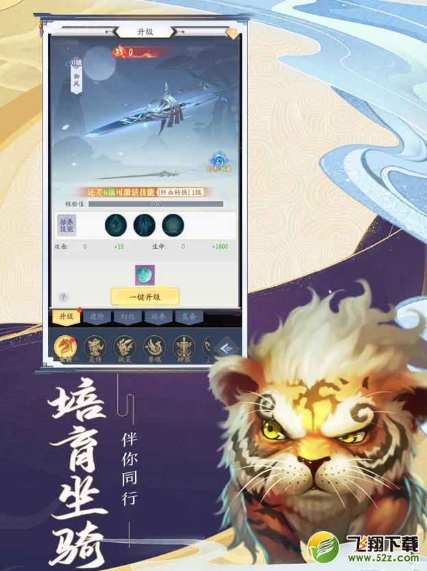鬼谷修仙V1.0.2 iOS版_52z.com