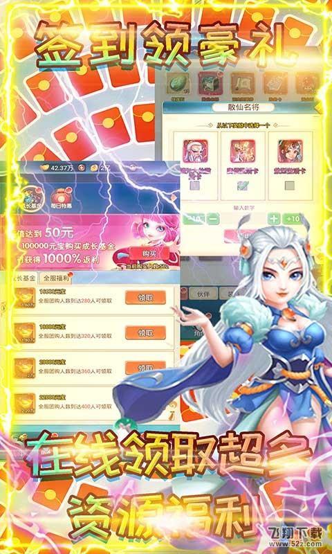 战仙传_52z.com