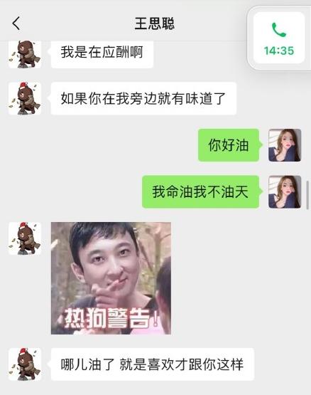 """孙一宁金句""""我命油我不油天""""网络热词出处/含义一览_52z.com"""