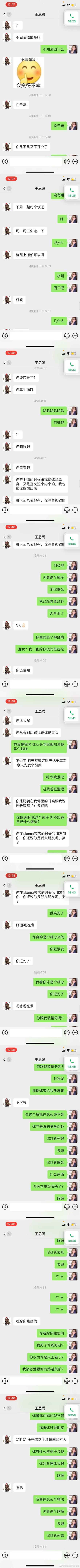 孙一宁怼王思聪经典语录大全_52z.com