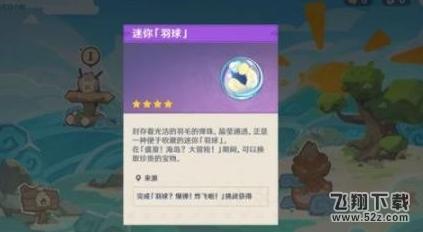 原神羽球爆弹怎么获得?_52z.com