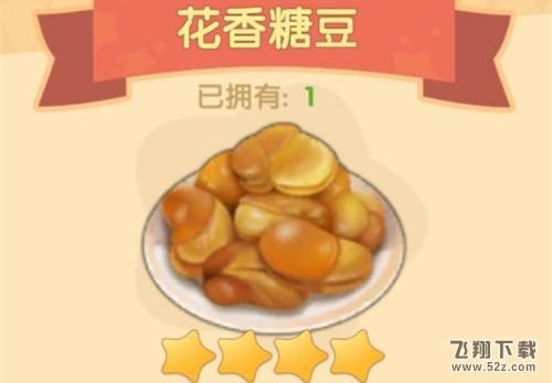 摩尔庄园手游花香糖豆制作配方一览_52z.com
