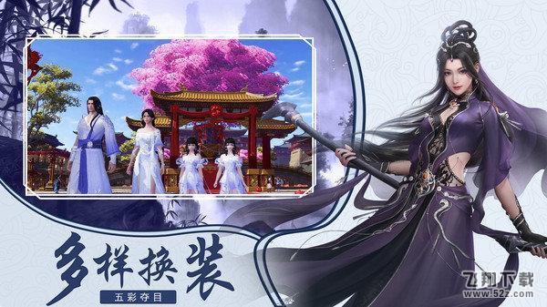 剑执大道V1.0 安卓版_52z.com