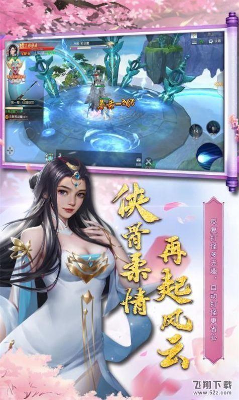 三界战歌之仙履奇缘V1.0 安卓版_52z.com