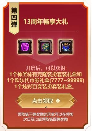 DNF炫彩百变装扮套装礼盒怎么获得?