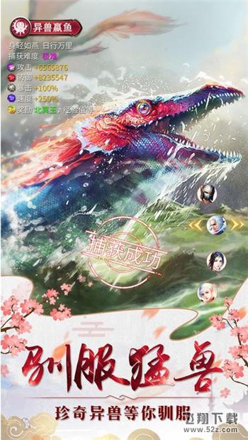 真武江湖免费版_52z.com