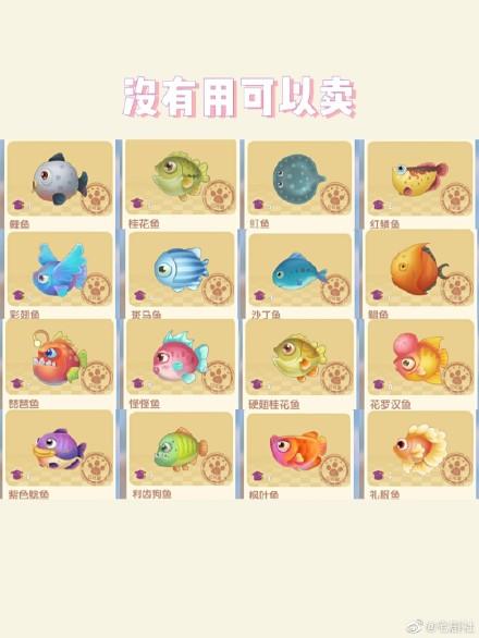 摩尔庄园手游可出售的鱼一览_52z.com