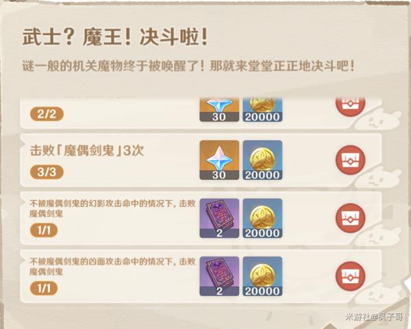 《原神》风来人剑斗绮谭无伤打法攻略_52z.com