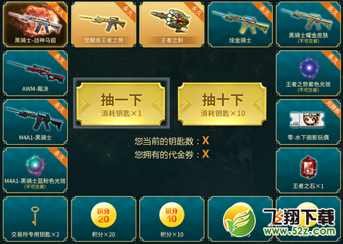 CF黑骑士战神马超活动网址一览_52z.com