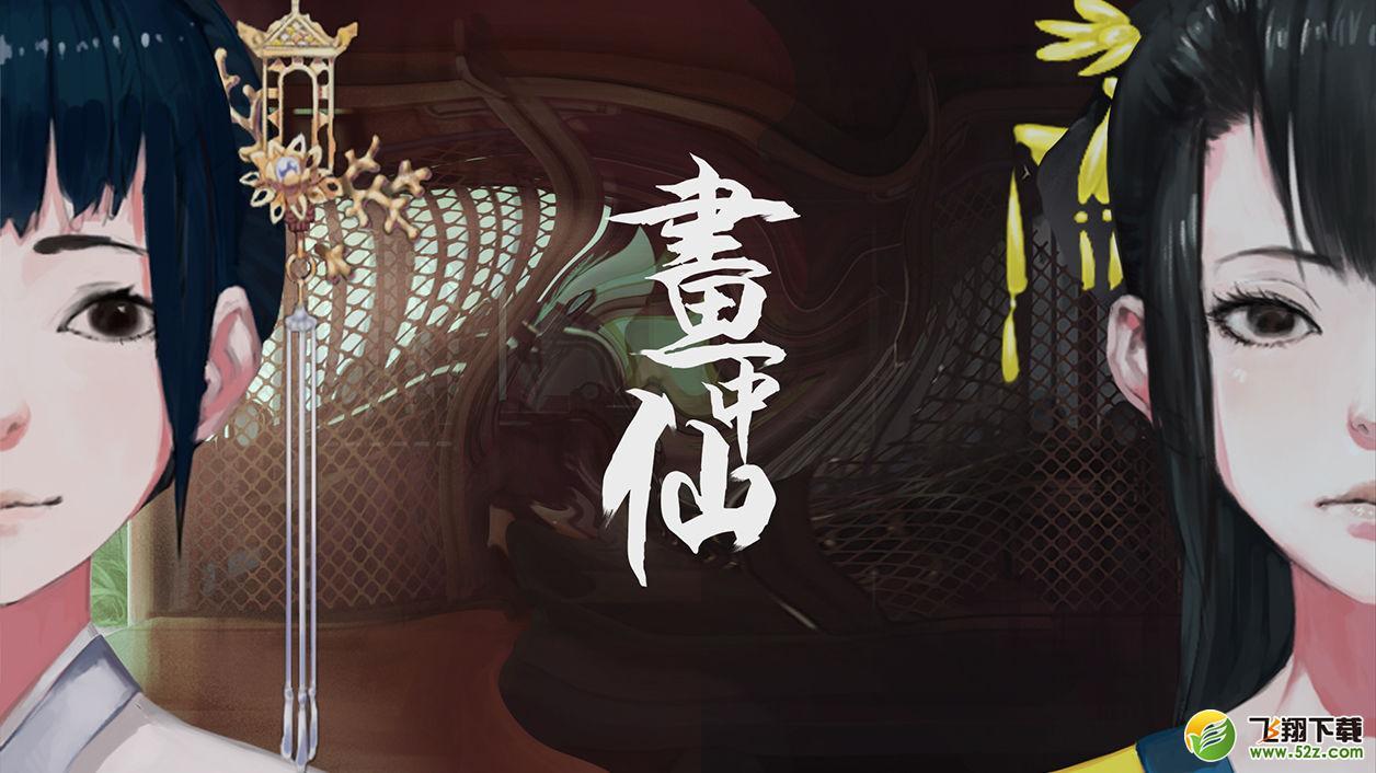 密室逃脱绝境系列3画仙奇缘_52z.com