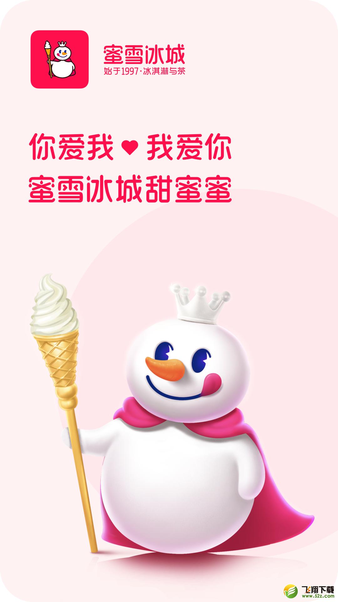 蜜雪冰城_52z.com