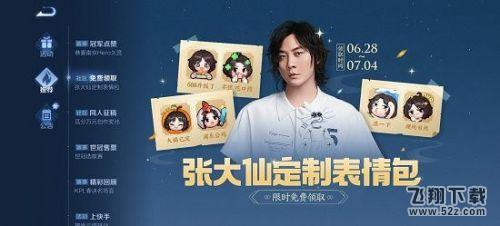 王者荣耀张大仙表情包口令码一览_52z.com