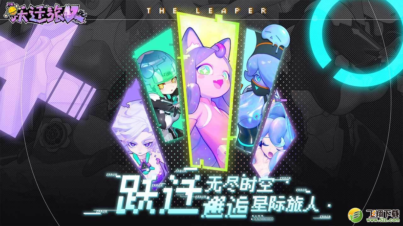 代号:跃迁旅人_52z.com