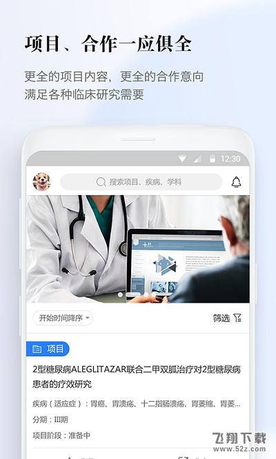 医数据_52z.com