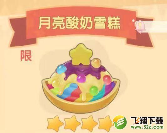 摩尔庄园月亮酸奶雪糕怎么做?_52z.com
