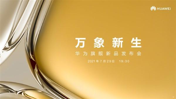华为P50发布会时间一览_52z.com