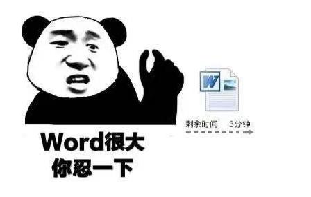"""Word很大你忍一下""网络热词出处/含义一览_52z.com"