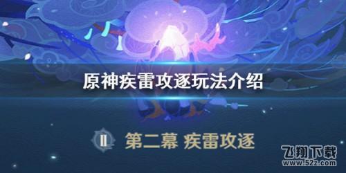 《原神》疾雷攻逐挑战玩法攻略_52z.com