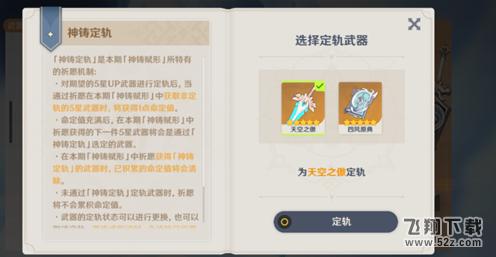 《原神》武器定轨之后更换注意事项_.com