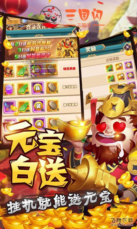 三国闪_52z.com