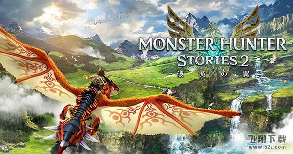 《怪物猎人物语2:破灭之翼》洛洛斯卡特产鱼位置一览_52z.com