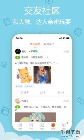 漫猫动漫老通道地址_52z.com