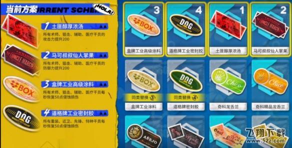 明日方舟DH-EX-4通关攻略_52z.com