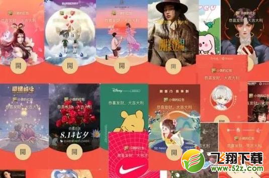 2021微信三三星球七夕红包封面怎么领?_52z.com