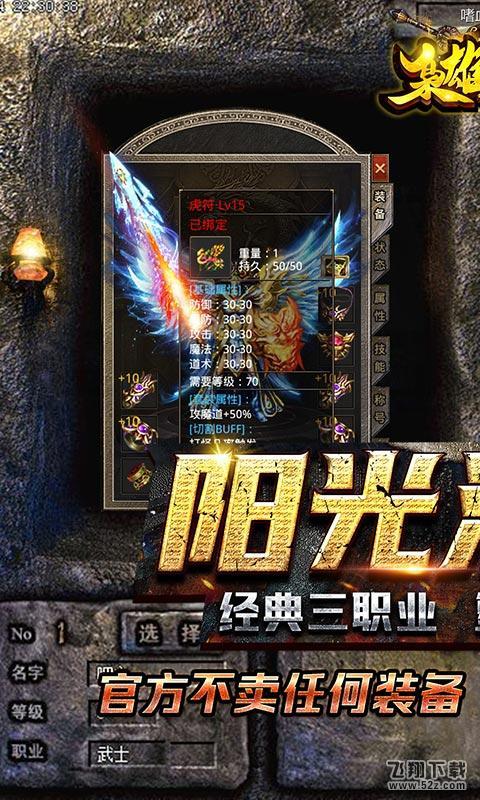 枭雄战途(阳光沉默)苹果版_52z.com