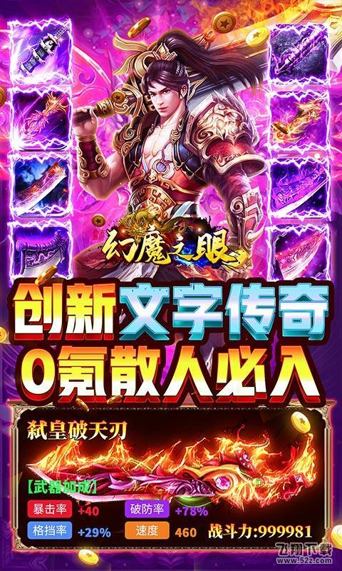 幻魔之眼(开局GM装)苹果版_52z.com