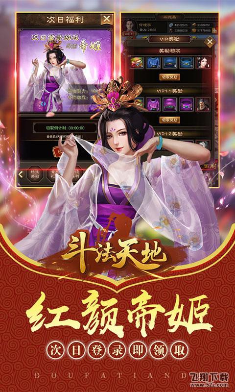 斗法天地(海量资源)苹果版_52z.com