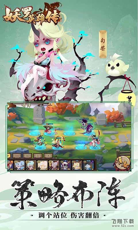 妖罗英雄传(送SS妖灵)苹果版_52z.com