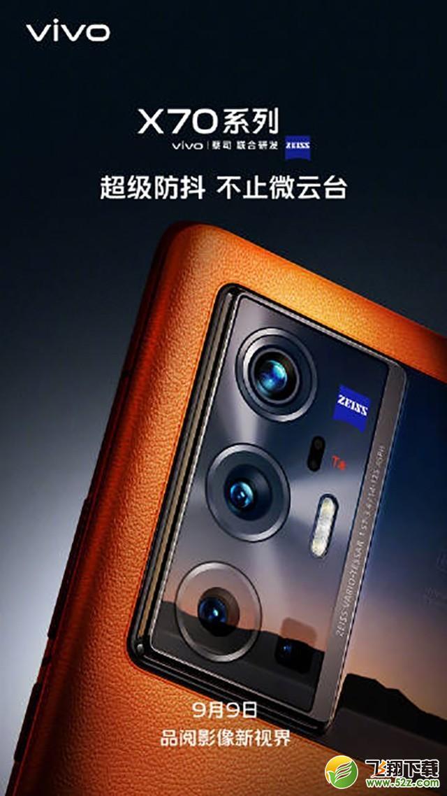 vivo X70手机发布会直播地址_52z.com