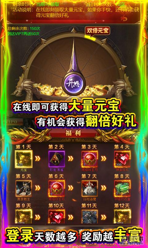 小小屠龙(神宠版)苹果版_52z.com