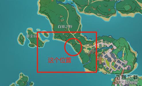 原神钓鱼协会在哪?_52z.com