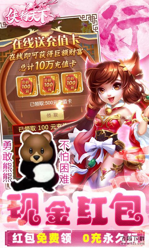 侠行天下(送十万真充)苹果版_52z.com